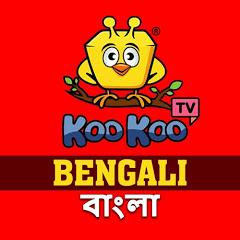 Koo Koo TV - Bengali
