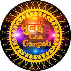 Mumbai Cha Ganpati