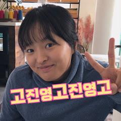 고진영고진영고 Golfer Jin Young Ko