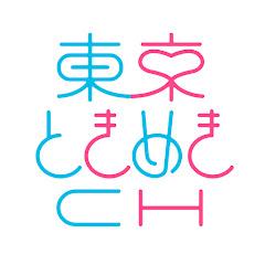東京ときめきチャンネル