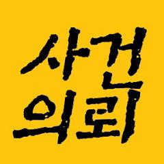김복준의 사건의뢰