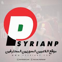 Psyrianp.com موقع اللاعبين السوريين المحترفين