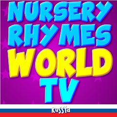 Nursery Rhymes World Tv Russia - детское видео