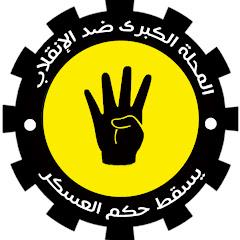 المحلة ضد الانقلاب