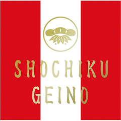 松竹芸能 公式チャンネル/SHOCHIKU GEINO ch
