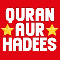 Quran Aur Hadees