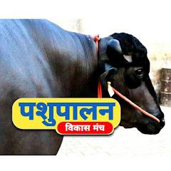 पशुपालन विकास मंच PashuPalan Vikas Manch