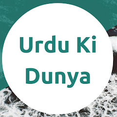 Urdu Ki Dunya