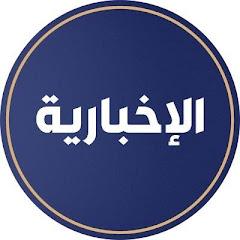 القناة السعودية الإخبارية
