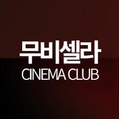 무비셀라 CINEMA CLUB