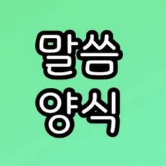 [말씀양식]