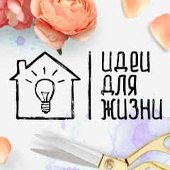 Идеи для жизни