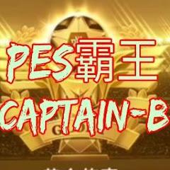 Captain-B PES 霸王