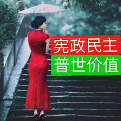 一起努力改變中國李洪宽: