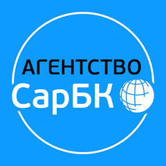 Агентство СарБК