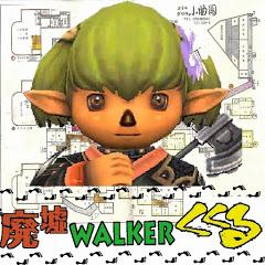 廃墟Walker_ KUKUL