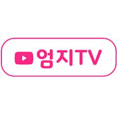 엄지TV_엄마의 지혜