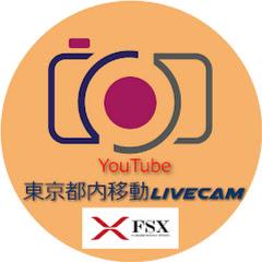 東京都内移動Live Cam