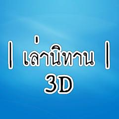 เล่านิทาน 3D