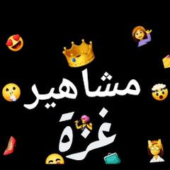 مشاهير غزة