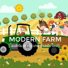 Modern Farm [โมเดิร์น ฟาร์ม เกษตรสมัยใหม่]