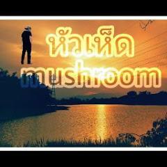 หัวเห็ด mushroom