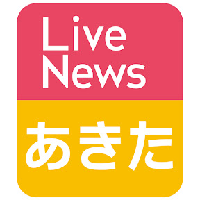 Live News あきた [AKT公式]