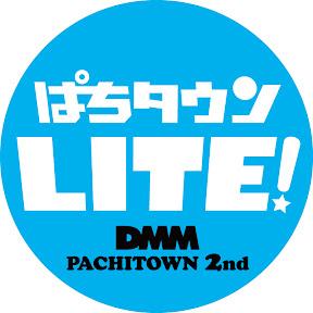 DMMぱちタウンLITE