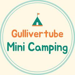 걸리버튜브 Mini Camping
