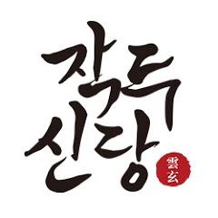 작두신당TV_정정은