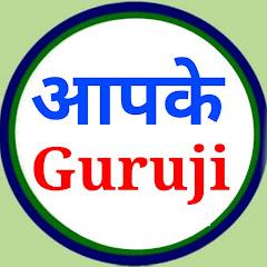Aapke Guruji