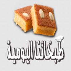 روائع الطبخ العربي