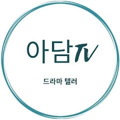 드라마텔러 아담TV
