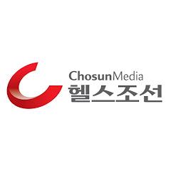 헬스조선 Health Chosun