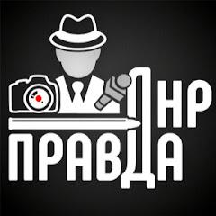 Правда ДНР