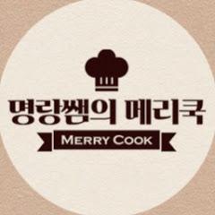 명랑쌤의 메리쿡 Merry Cook