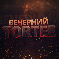 Вечерний Tortee