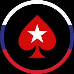 PokerStars Russian