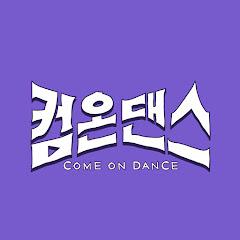 컴온댄스 Come On Dance