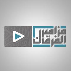مزامير الفرقان - ياسر الدوسري