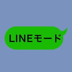 LINEモード