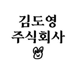 김도영주식회사