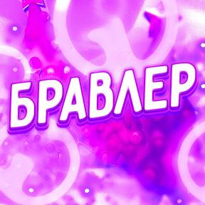БРАВЛЕР