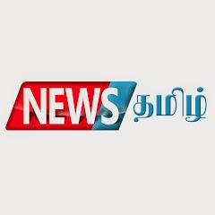 News Tamil Web