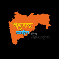 Maharashtra Prime