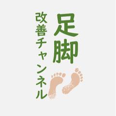 足脚改善チャンネル by中島武志