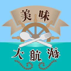 美味大航海