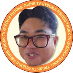 견지낚시 총각(TRUNK TV)