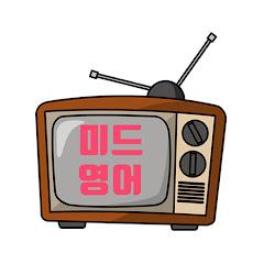 미드영어 TV