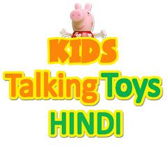 KidsTalkingToys - Hindi